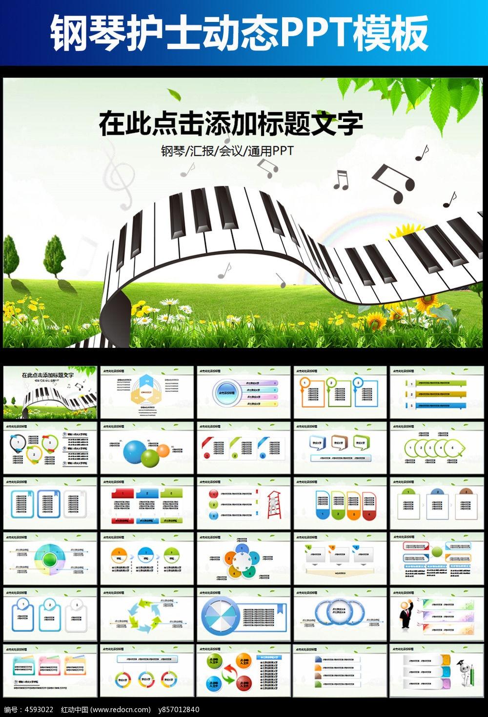 音乐艺术钢琴教育教学课件ppt模板