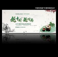 中国风茶道海报设计模板