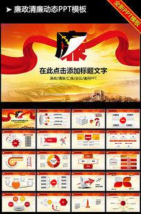 中国风廉政反腐倡廉PPT