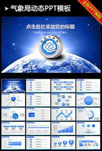 中国气象局政府工作计划PPT