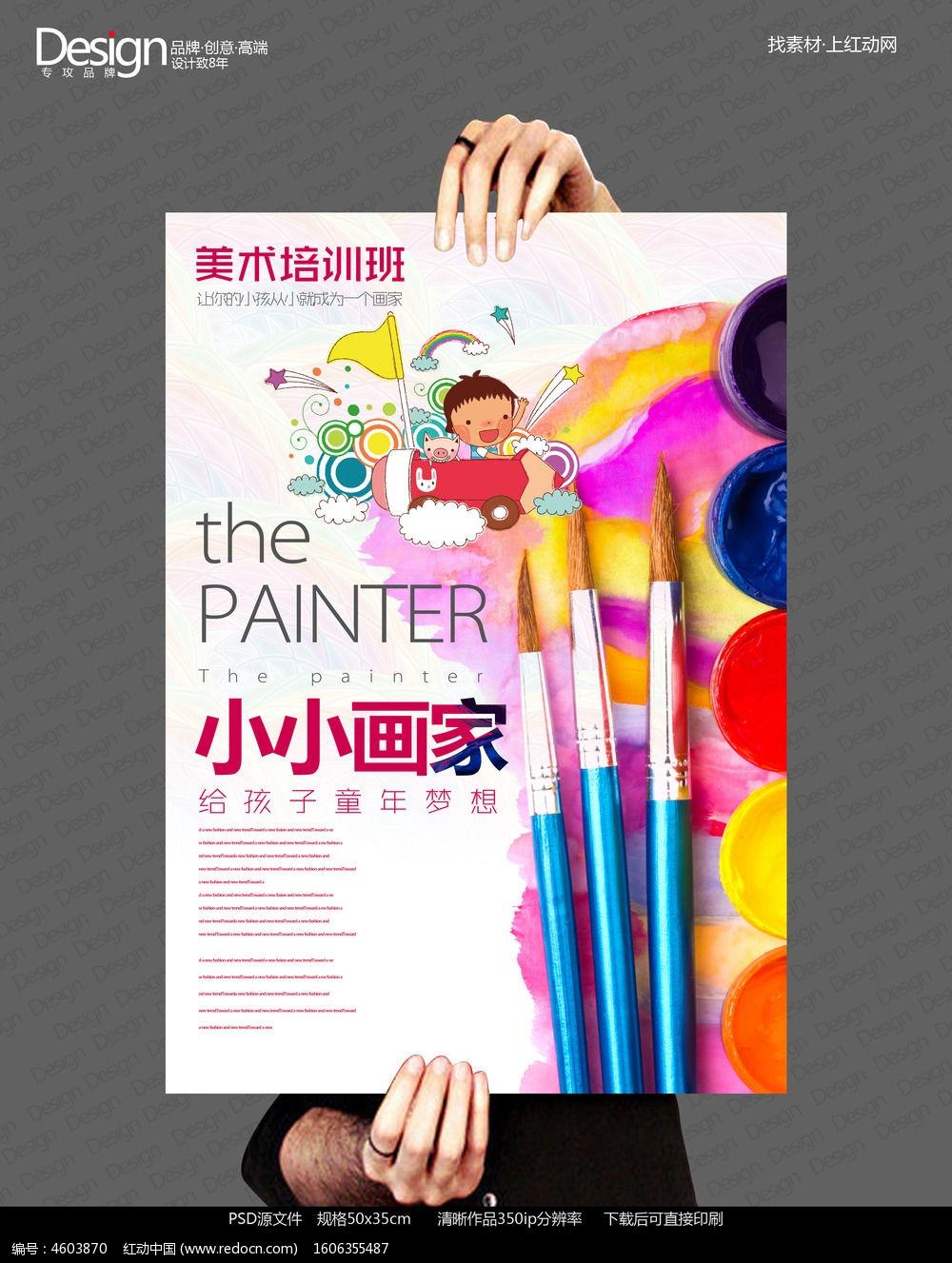 创意   儿童梦想  海报设计  卡通儿童  可爱  美术班招生  美术培训图片