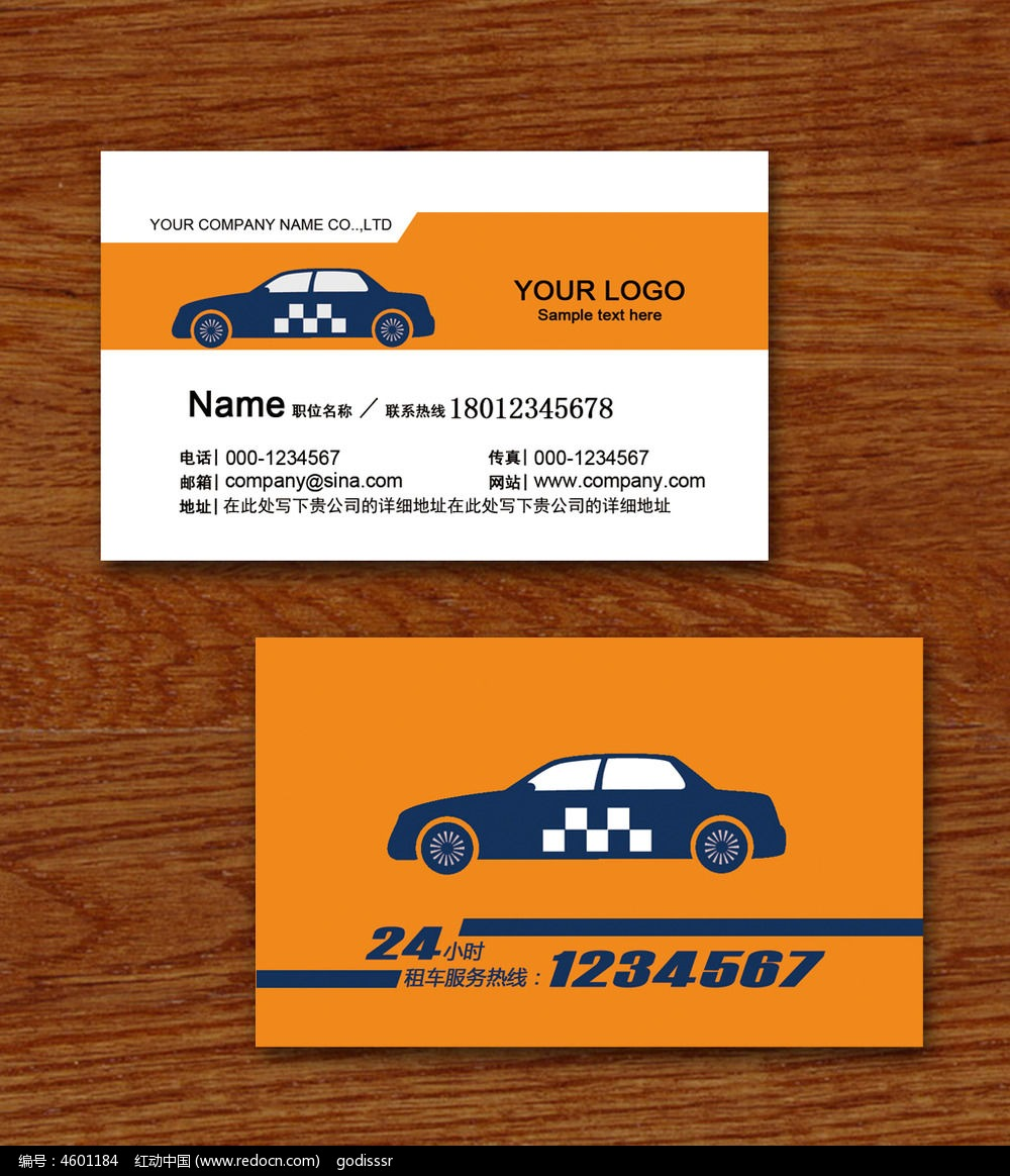 商业服务名片 出租车公司名片设计  请您分享: 素材描述:红动网提供图片