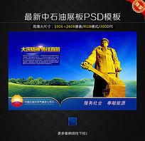 大庆精神石油公司展板设计