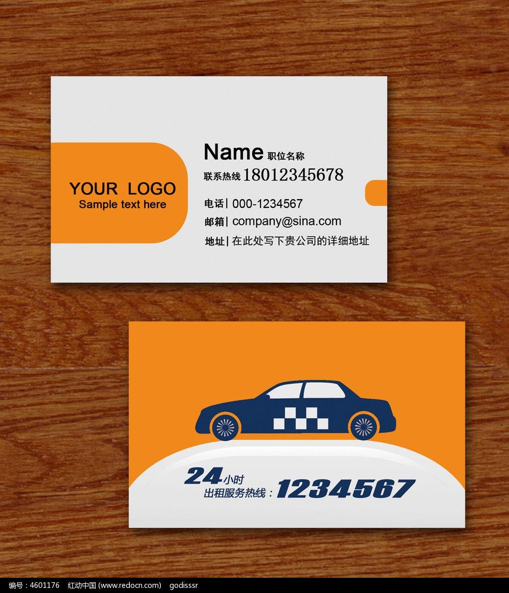 的士出租车公司名片psd模板图片