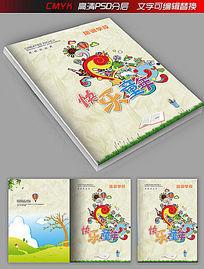 儿童成长档案画册封面设计