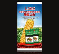 化肥产品展示海报设计