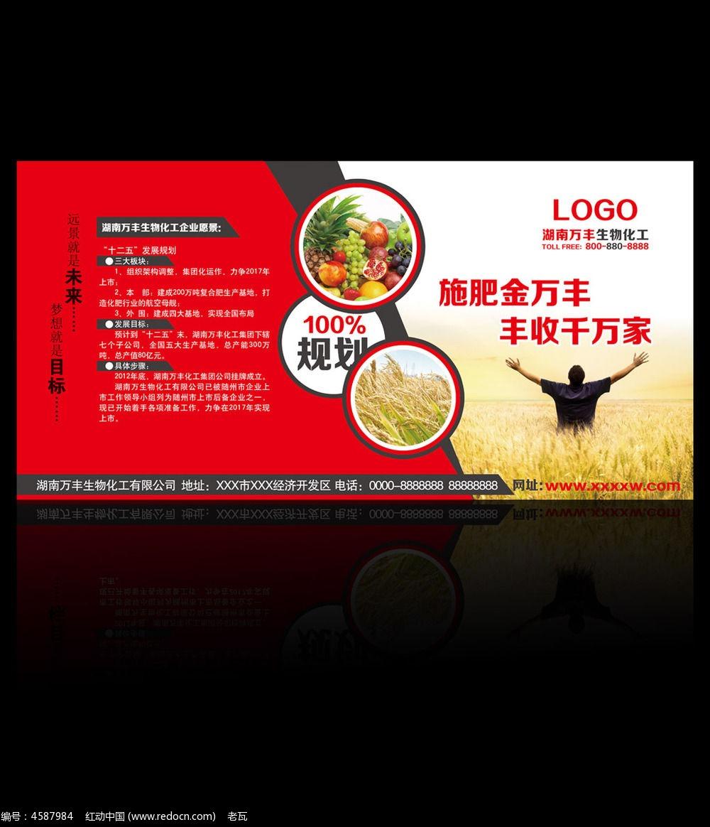 公司板报设计-4款 合理规划企业展板