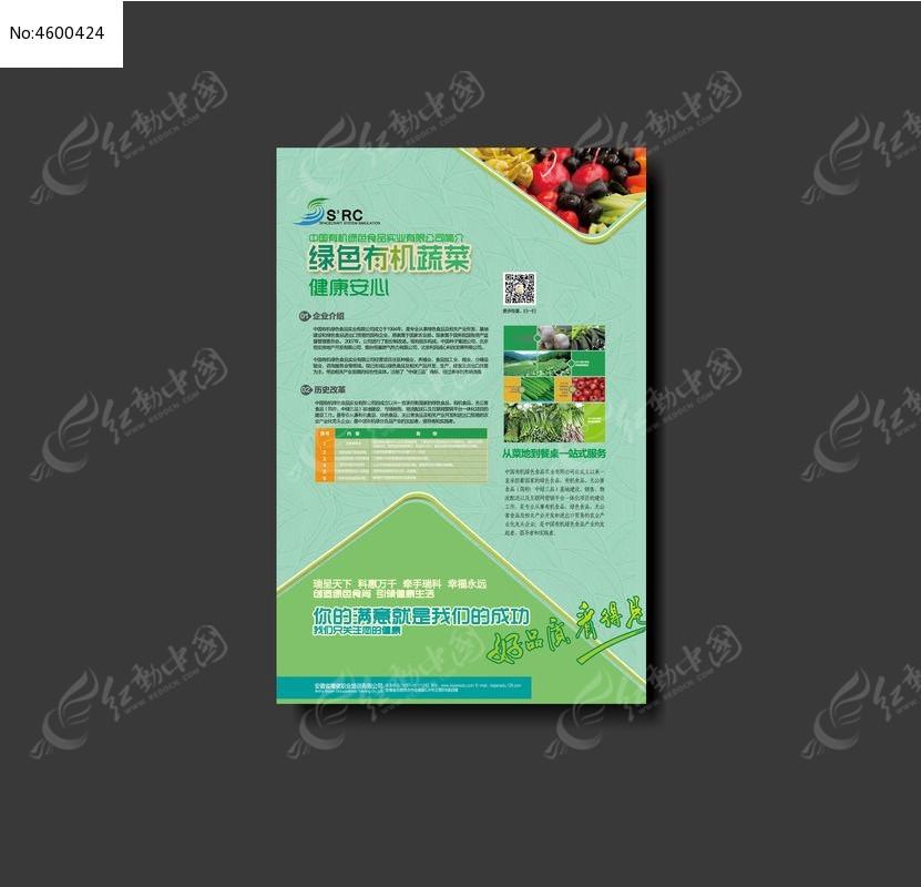 简约果蔬产品宣传海报模板图片