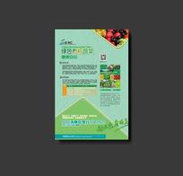 简约果蔬产品宣传海报模板