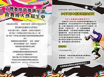 街舞培训招生宣传单页设计