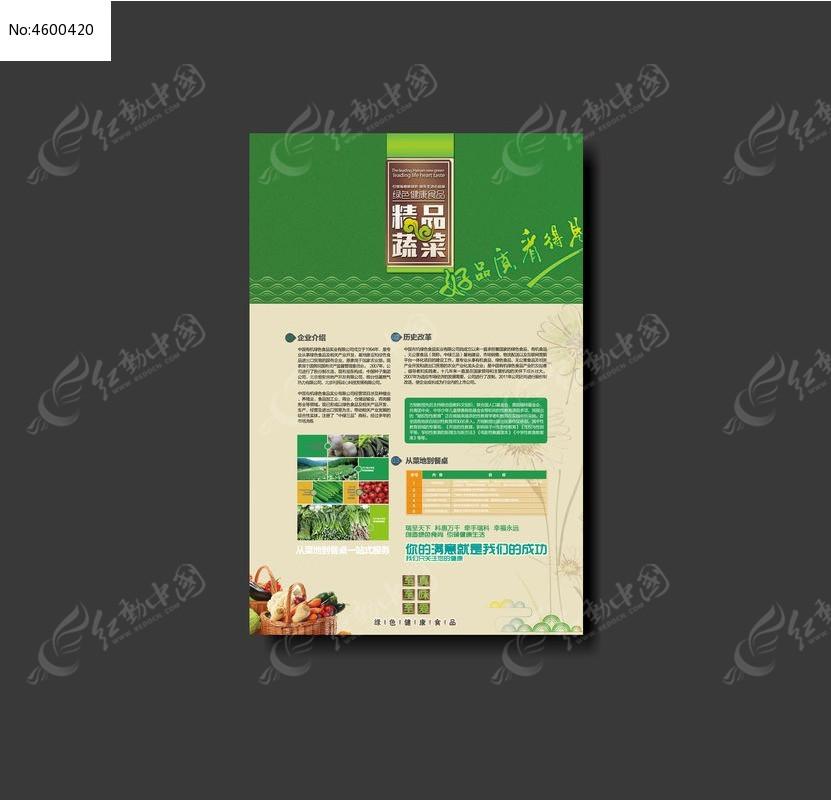 精品果蔬产品宣传单模板