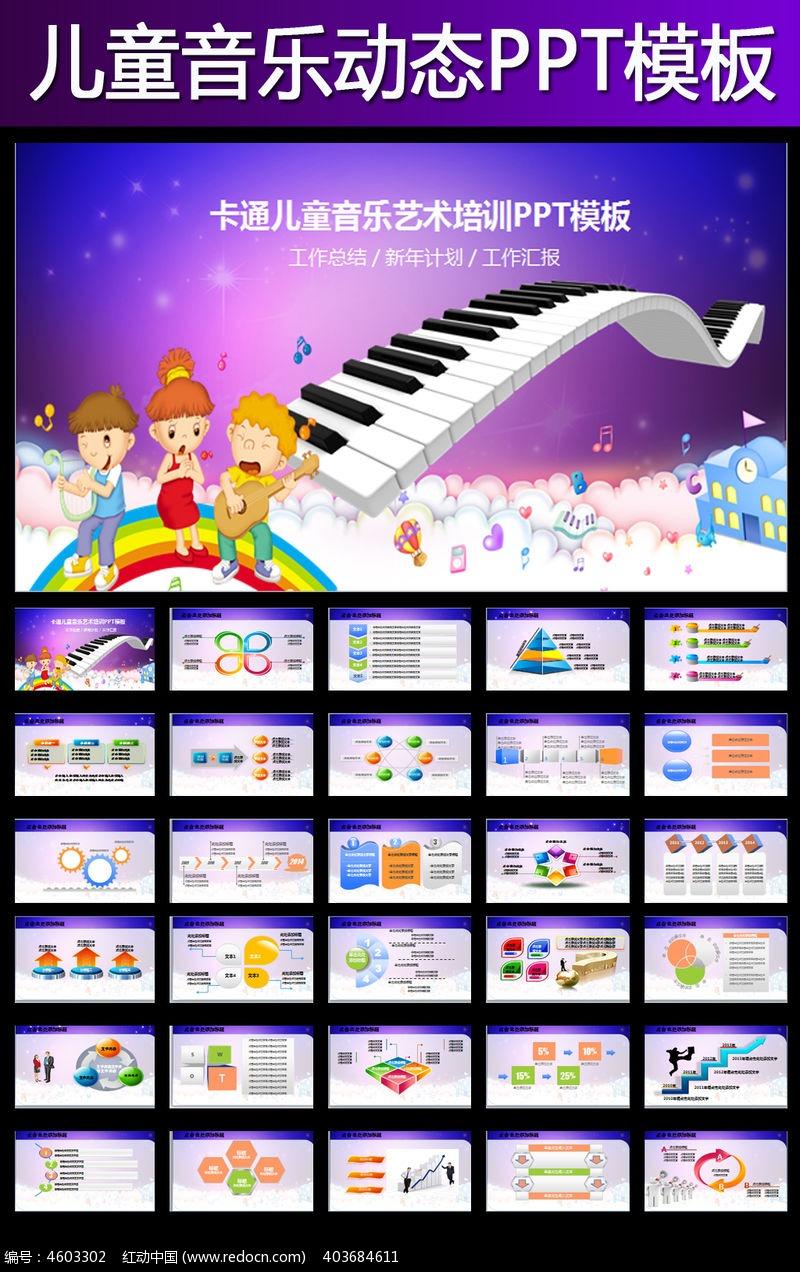 卡通儿童音乐教学ppt模板