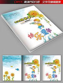 快乐童年幼儿成才档案画册封面设计