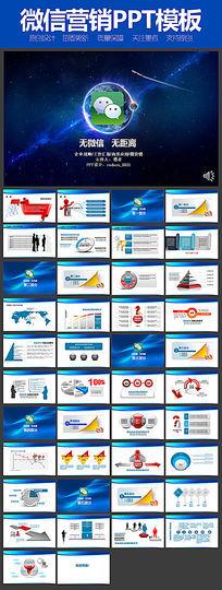 蓝色创意微信规划PPT模板设计