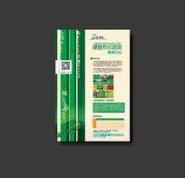 绿色果蔬产品宣传海报模板