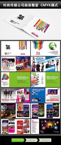时尚广告公司画册设计