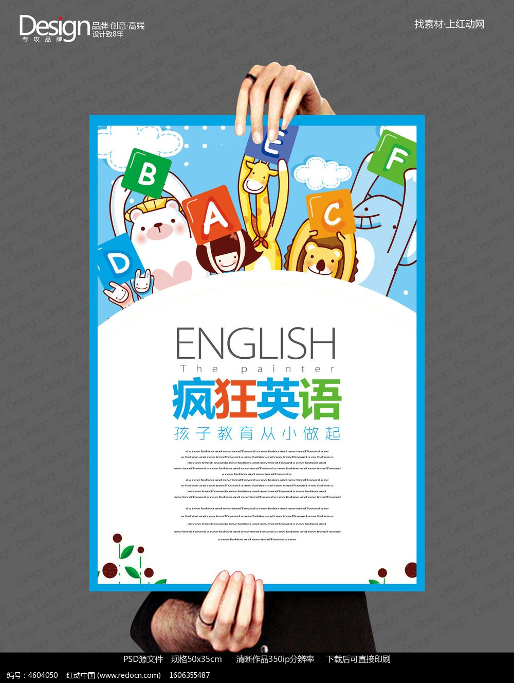 暑假英语培训班招生海报设计图片
