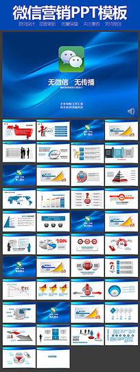 微信营销工作总结PPT模板设计