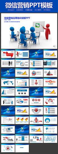 微信营销培训课件PPT模板设计