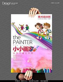 小小画家美术培训班招生海报设计