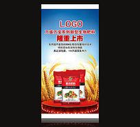 新化肥产品展示广告模板