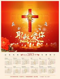 耶稣爱你2015年日历设计