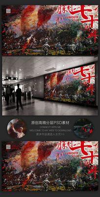 艺术油画抗日战争胜利七十周年宣传海报