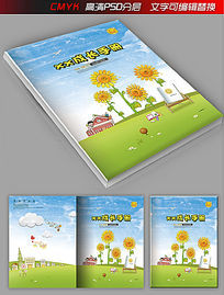 幼儿成长手册封面设计
