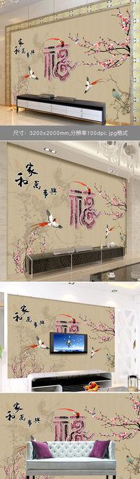 中国风家和福字电视背景墙