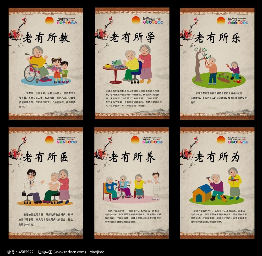 原创设计稿 企业/学校/党建展板 社区宣传展板 中国风养老院敬老院
