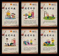 中国风养老院敬老院挂图模板