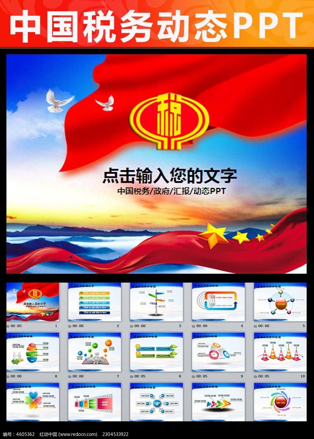 原创设计稿 ppt模板/ppt背景图片 政府党建ppt 中国税务政府工作动态图片