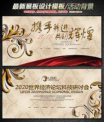 最新金色浮雕花纹商务展板背景设计