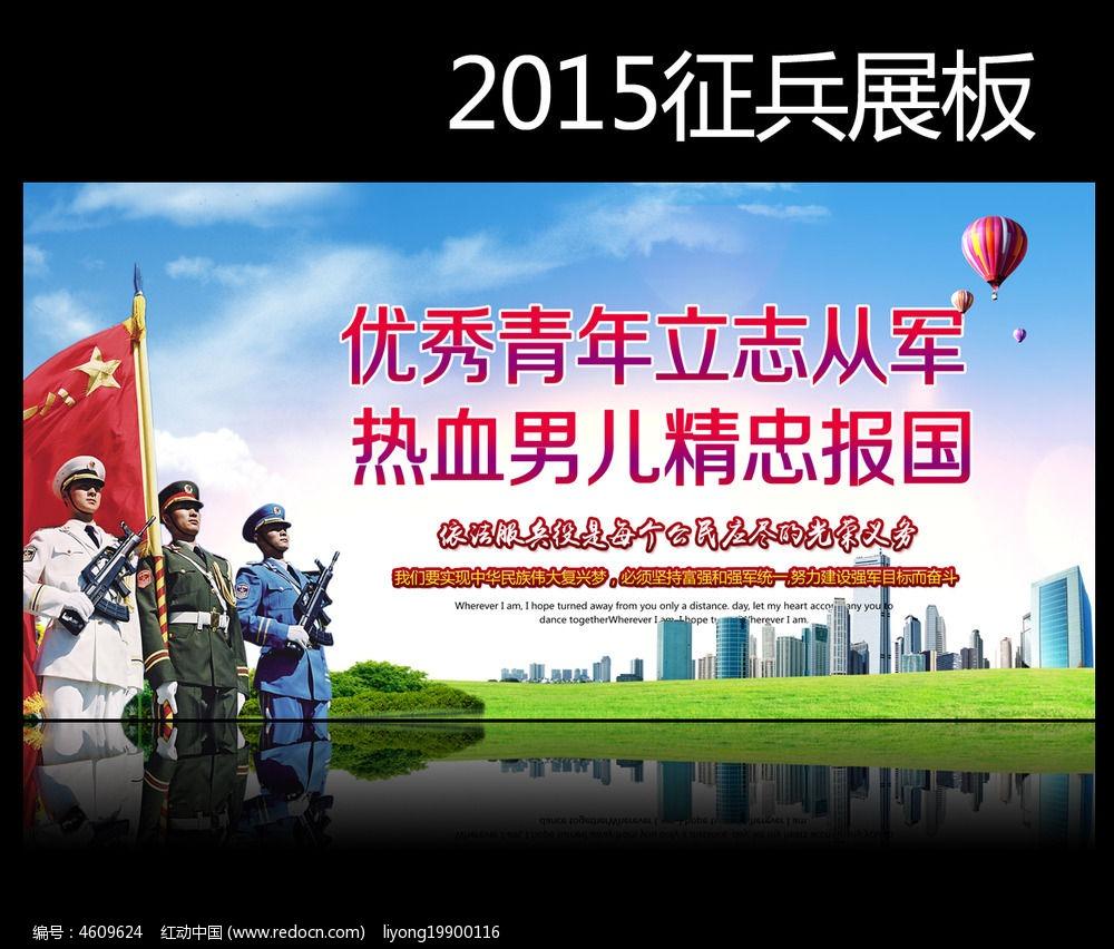 征兵宣传标语图片_大学生征兵宣传标语