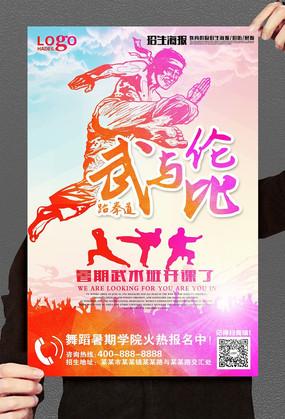 炫彩暑期武术招生海报设计