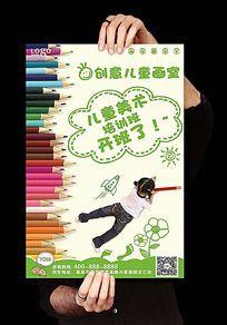 创意儿童美术招生海报设计