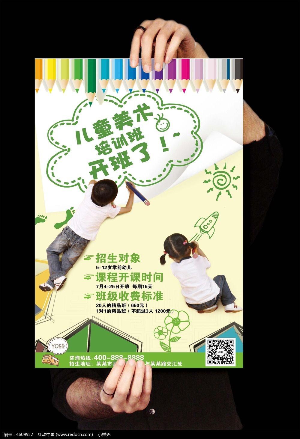 创意暑期美术班招生海报