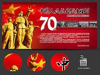 反法西斯抗日战争胜利70周年展板