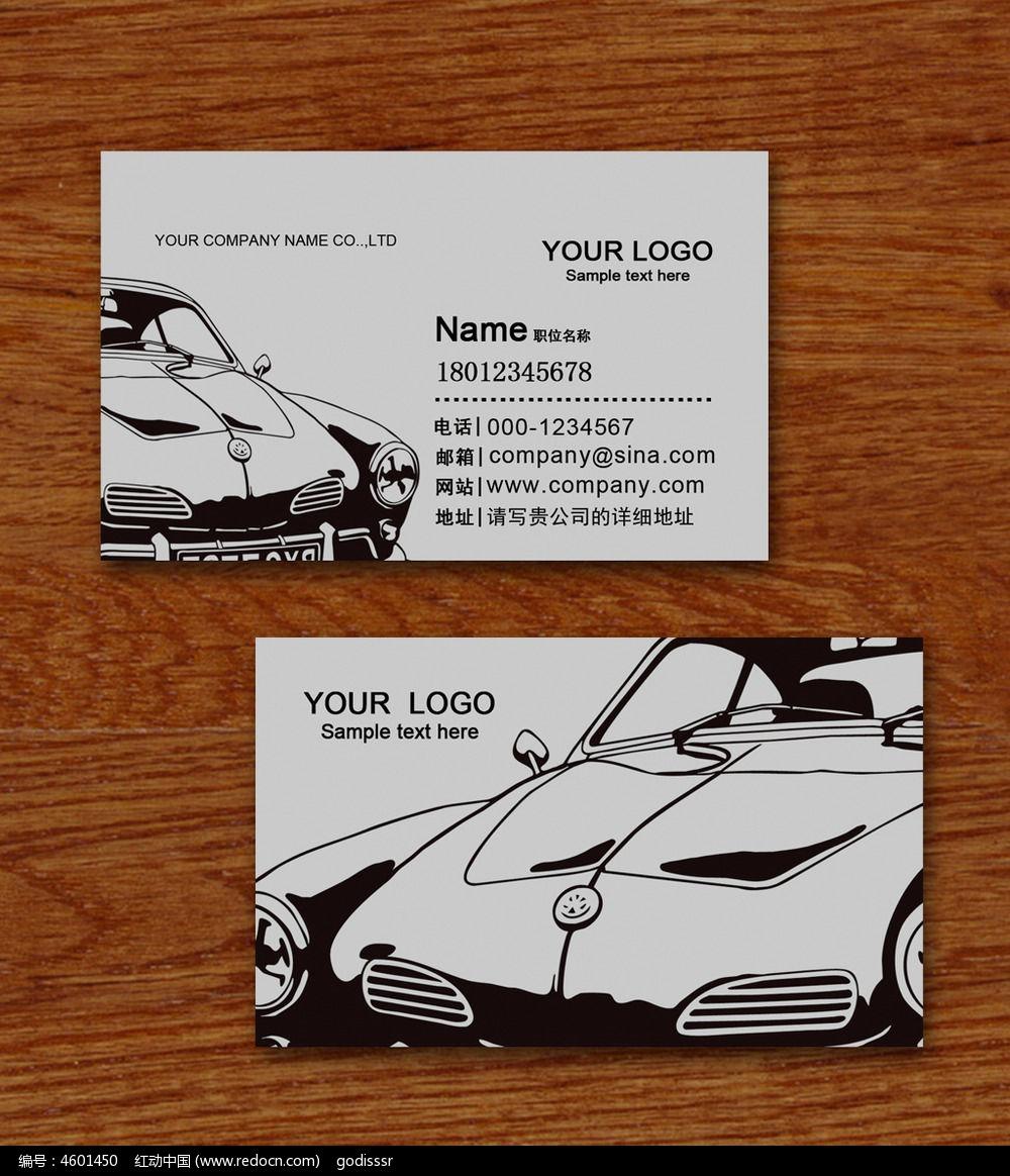 个性炫酷汽车名片psd模板