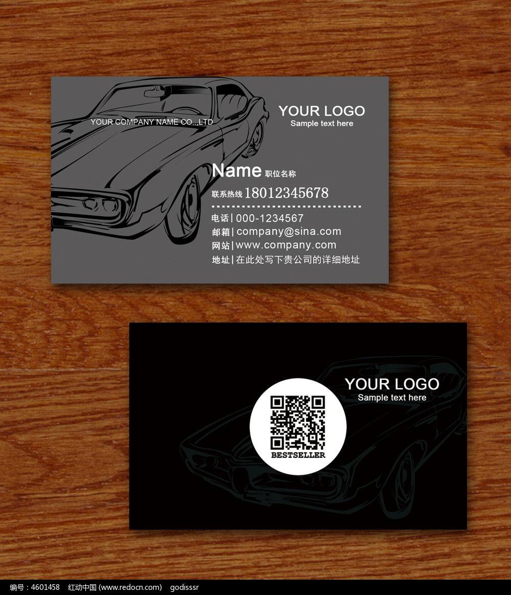 黑白个性汽车名片设计