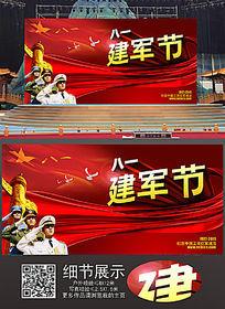 红色八一建军节背景布模板