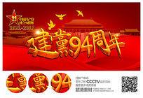 红色建党94周年活动海报设计