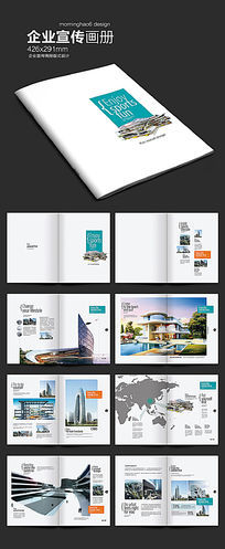 简约国外房地产楼书设计