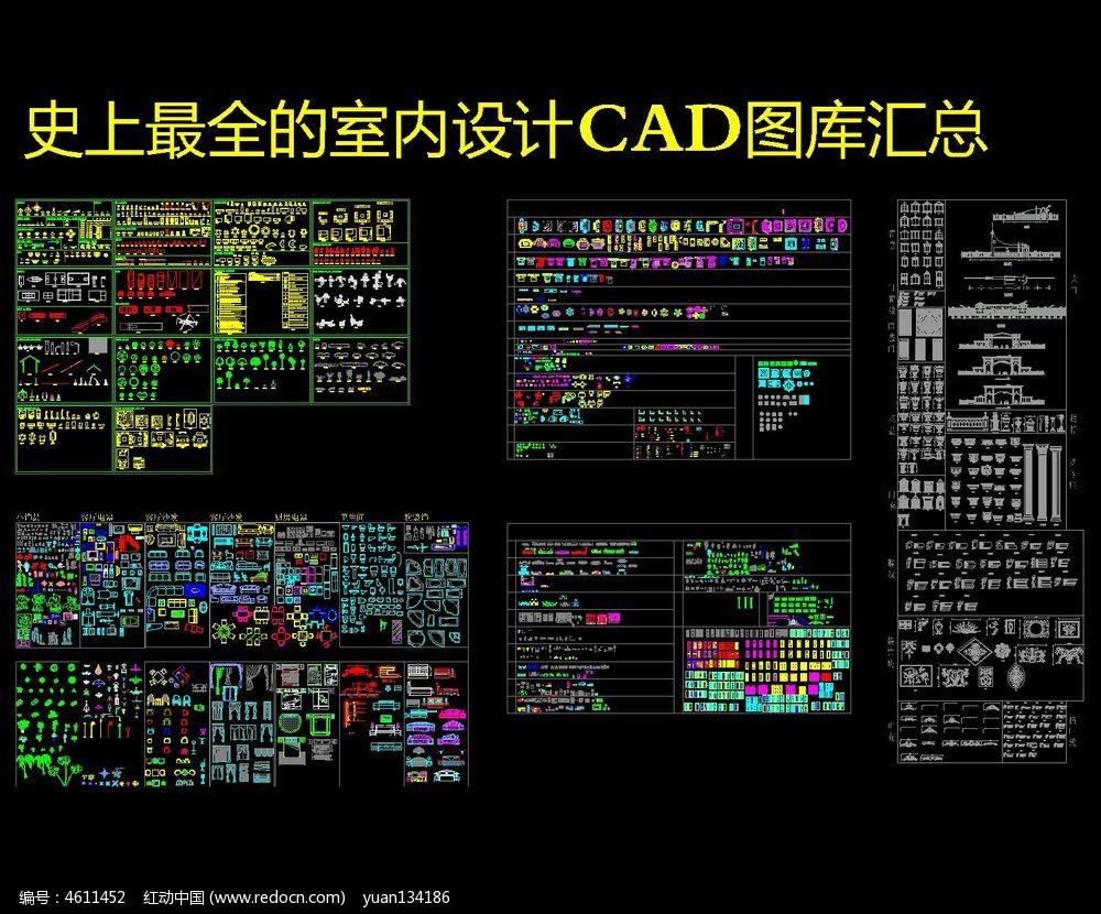 家装cad图库素材下载_cad图块设计图片