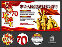 纪念反法西斯战争胜利展板设计