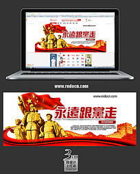 纪念抗战胜利党政网站banner广告设计