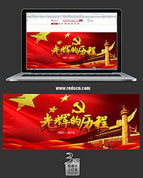 纪念抗战胜利日网站banner广告设计