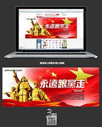 纪念抗战胜利网站banner设计