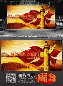 抗战胜利70周年宣传展板设计