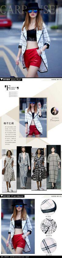 欧美时尚女装详情页模板